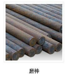 供应耐磨棒 耐磨钢棒 研磨钢 供应华民耐磨钢棒 优质高效研磨钢