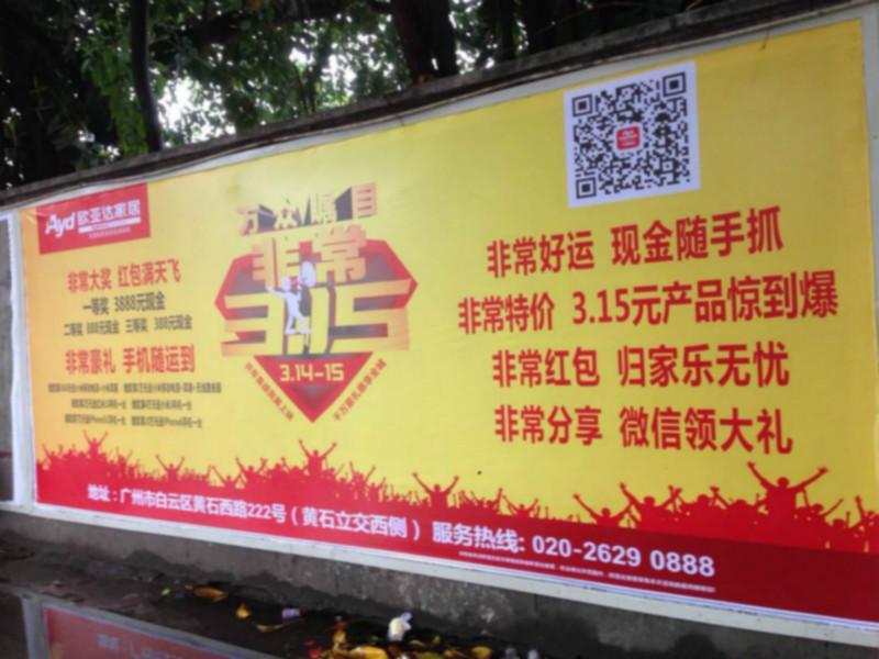 供应广州围墙广告发布/围墙广告制作