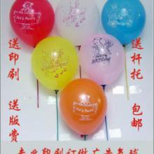 供应气球印字气球印字批发气球印字-气球印字批发、气球印字价格、印字
