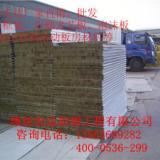 供应潍坊宏达岩棉彩钢复合板厂/潍坊岩棉复合板厂/潍坊宏达复合板厂
