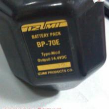 原装正品日本泉精器(IZUMI)充电电池BP-70E特价直销