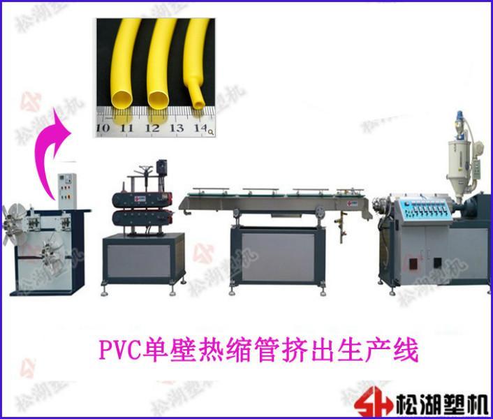 供应PVC热缩套管挤出机低耗能PVC热缩套管挤出机自动化PVC热缩管挤出机