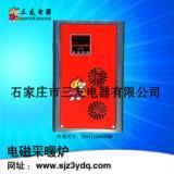 供应北京房山区三友电磁采暖炉,诚招代理加盟