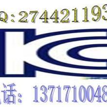 供应通讯产品认证手机认证