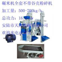 供应安陆市碾米机 ,大米加工机械组合碾米机图片
