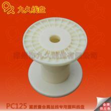 供应5寸塑料线盘钢丝收线轴工字轮