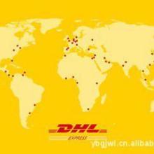 供应如皋DHL国际快递,如皋DHL国际快递电话,如皋DHL国际快递公司批发