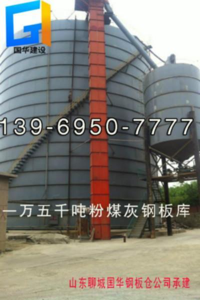 供应全钢水泥仓全钢粉煤灰罐全钢灰库,5000立方粉煤灰库投资多少钱