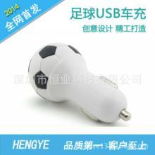 供应iPod平板车充新款世界杯足球车充手机车载充电器车充USB5V1A批发