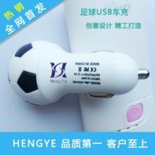 供应新款足球车充万能足球车载充电器1000mA车载手机充电器USB车充充电器图片