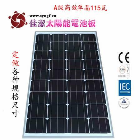 供应北京佳洁牌115瓦单晶太阳能电池板