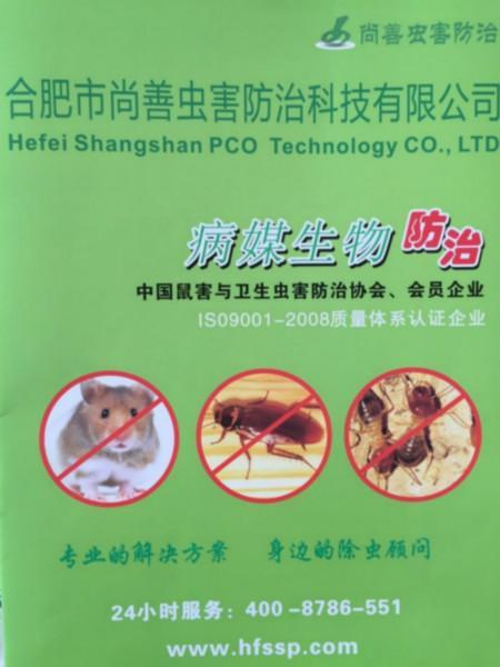 供应合肥仓储物流业专业杀虫灭鼠公司