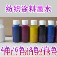 数码印花机专用进口纺织彩墨水图片
