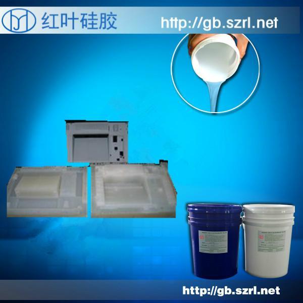 首饰注蜡压模硅胶双组分模具硅胶图片大全、图片库、图片网