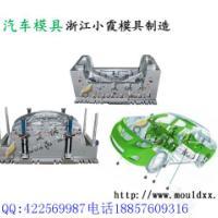 供应中国塑料模具汽车注塑车灯模具