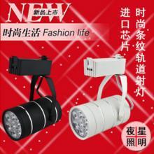 供应LED大功率轨道灯导轨灯投光射灯白色/黑色款可选连体透镜晶元灯珠批发