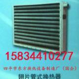 供应四平换热器报价 四平换热器销售排行