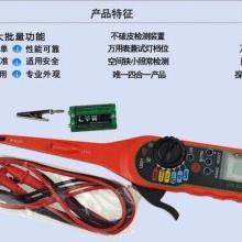 供应线路检修仪器免剥皮测试