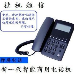 公司挂机短信图片