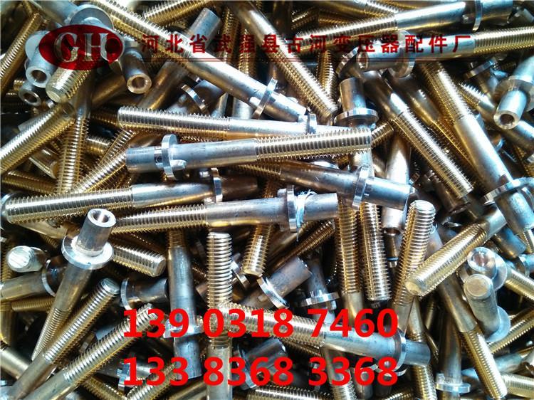 供应变压器高压黄铜Φ12×115导电杆