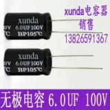 供应用于喇叭音响的无极性电解电容6.0UF100V
