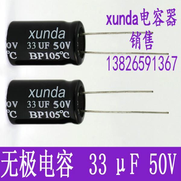 供应用于音响线路|HiFi发烧|精度±10%的无极性电解电容33uf50v