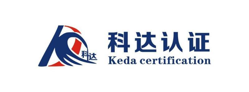 临安科达认证技术咨询有限公司(咨询部)