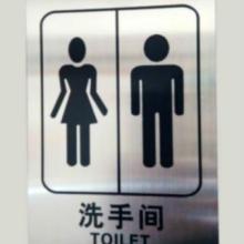 供应成都不锈钢洗手间标志牌批发_成都不锈钢洗手间标志牌批发市场哪便宜批发