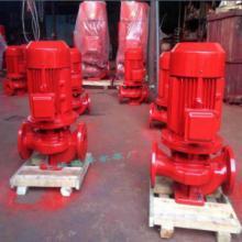 供应立式单级消火栓给水泵  消防泵厂家  消防喷淋泵 XBD5/3.5-50批发