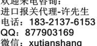 上海香皂进口代理报关公司
