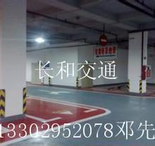 供应CK佛山停车场车库划线标线江门标准车位划线交通安全反光路锥图片