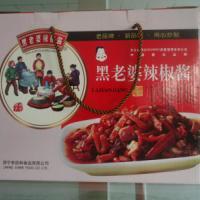 玉锦园黑老婆系类辣椒酱