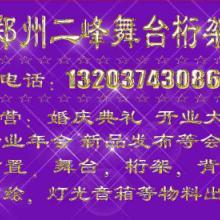 供应郑州活动舞台桁架 郑州舞台背景布餐厅舞台背景墙80244