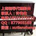 上海二手钢琴进口报关代理图片