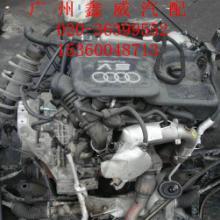 供应奥迪汽车配件,奥迪A4 A6 A8 Q5 Q7汽车配件原厂件,拆车件发动机总成