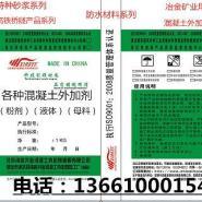 北京高减水型聚羧酸减水剂直销图片