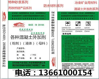 供应北京透水混凝土外加剂厂家
