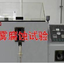 供应盐雾腐蚀试验 盐雾腐蚀试验标准 盐雾腐蚀试验仪器