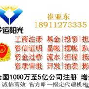 北京1亿投资担保公司转让图片