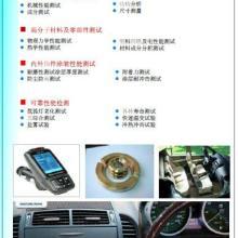 供应汽车材料及零部件检测