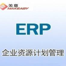 供应ERP企业软件,郑州ERP管理系统软件,河南ERP软件批发
