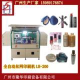 供应平面丝印机,香水瓶平面丝印机,福建全自动平面丝印机LH-200