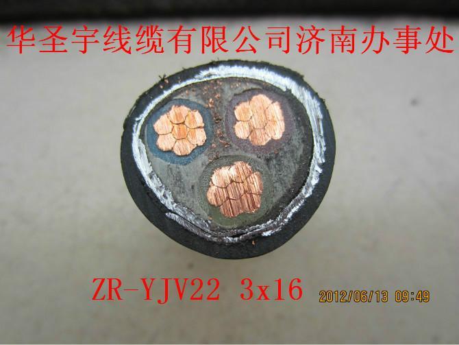 供应ZRYJV223x16报价19元