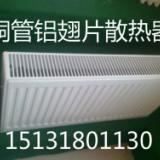 供应铜管铝翅片对流散热器 翅片对流散热器价格 质优价廉 厂家定做