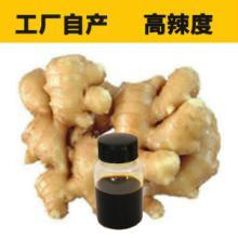 供应超临界提取生姜油高辣度姜精油批发