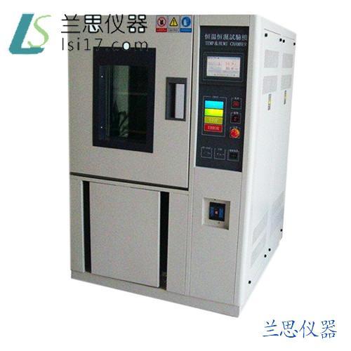 供应可程式恒温恒湿试验箱,恒温恒湿箱,恒温箱