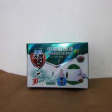 供应电热蚊香液彩盒 电热蚊香片纸盒、蚊香包装盒