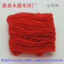 供应涤纶毛线七彩丝