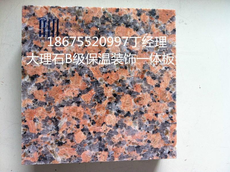 供应外墙真大理石保温板B级聚氨酯保温装饰一体板