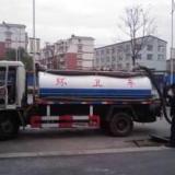供应宜兴化粪池清理-宜兴周铁镇清掏污水池